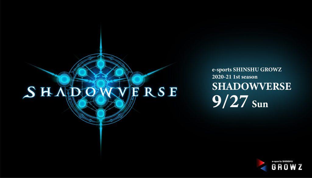 GROWZ_shadowverse_visual